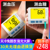 Electronic blood pressure measuring instrument household wrist type Automatic high precision sphygmomanometer instrument blood pressure and blood glucose all-in-one machine
