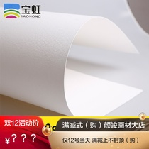Baohong all Cotton watercolor paper 4k8k16k cotton pulp watercolours 300g full open on the opening of the thin and fine lines of rough cotton paddle water color 300g rainbow watercolor Color postcard Split
