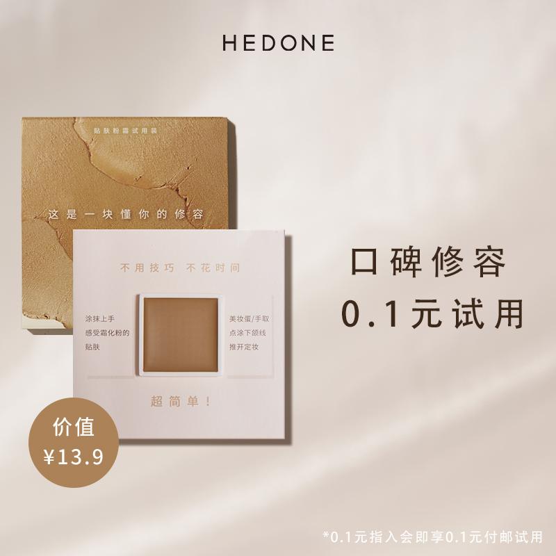 (Member benefits exchange) HEDONE Cosmetic Cream Trial Pack