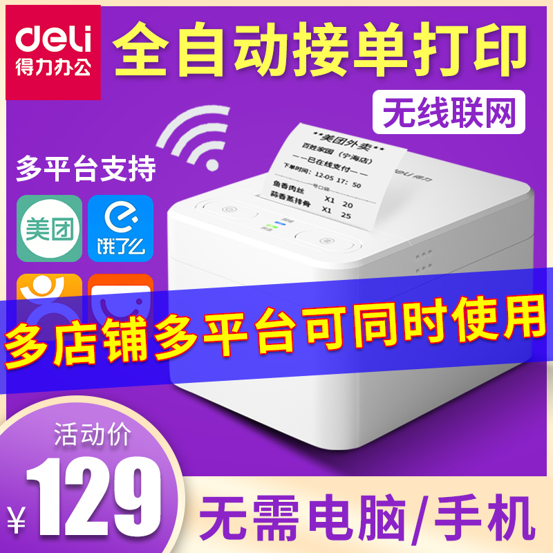 Strong hungry takeaway printer United States group order platform voice automatic single small ticket single-machine wifi connection Bluetooth ticketing portable supermarket cash register cloud small wireless thermal machine