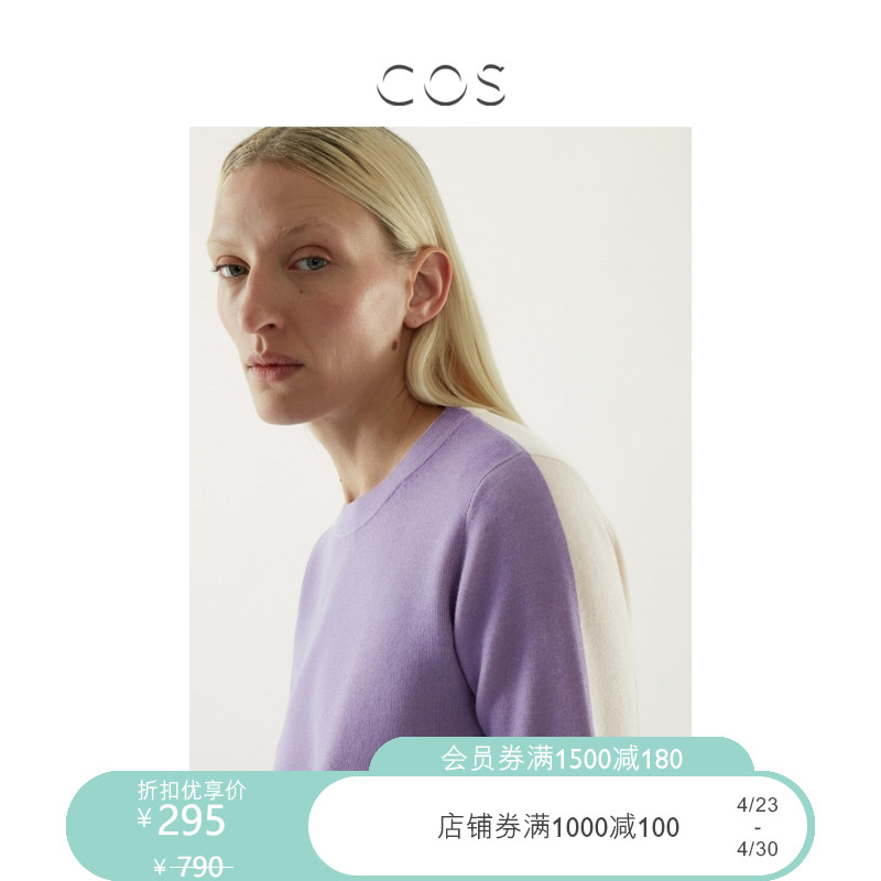 COS womens blended color knitted top taro purple cream white autumn and winter new 0960724001