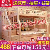 High and low bed bedding mother bed Childrens bed pine two layers up and down paved wooden bed adult bunk Beds