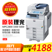 C3300C3001C3501 A3 Ricoh laser color duplex scanning printing machine package mail fax copy