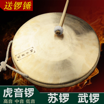 Long Yao brand High school low tiger sound gongs and drums drama troupe Gong hand with Gong Gong su Gong gong to send Gong hammer