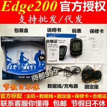 Garmin Garmin Edge 200 500 510 520 810 1000 GPS cycling Code Table