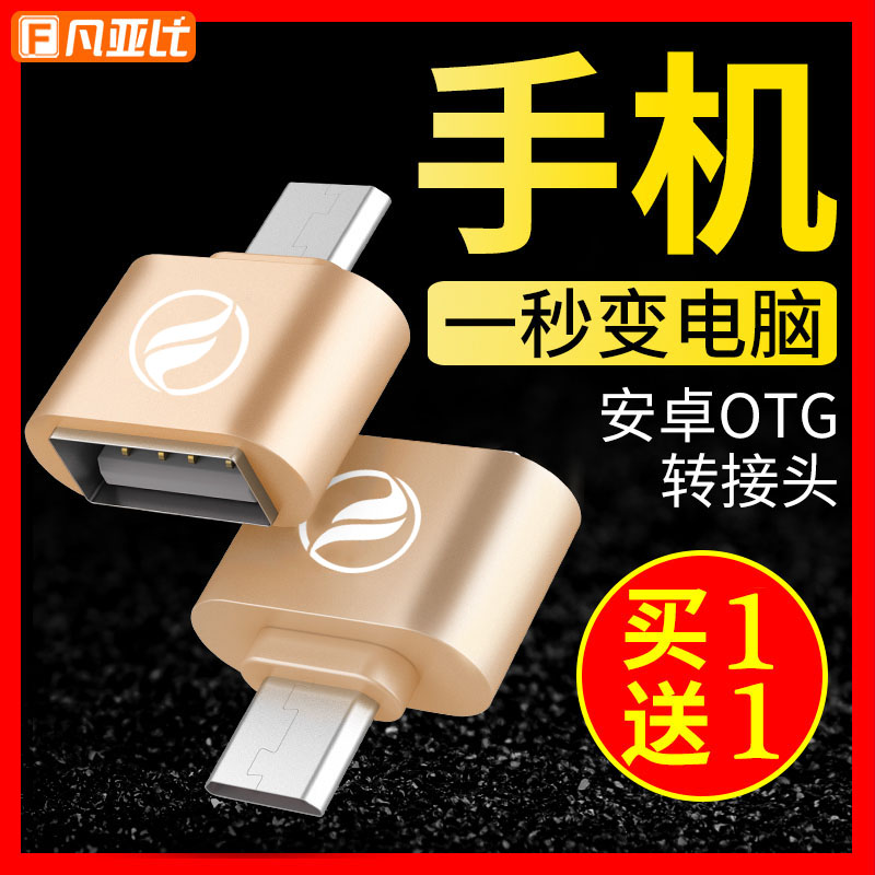 Usb double socket, OTG data line Android usb universal Huawei millet otg adapter oppo Meizu vivo mobile phone u disk connection keyboard mouse converter transfer data line