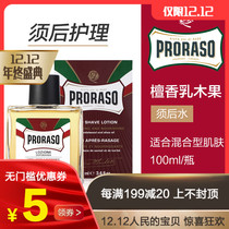 Proraso The Italian import of the post-water sandalwood man must be after moisturizing lotion CARE 100ML