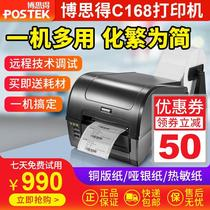 postek label printer c168 200s 300s jewelry household cable price network cable ribbon two-dimensional code Supermarket thermal fixed asset self-adhesive label paper printer