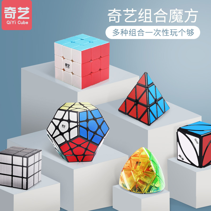Magic Cube Set Complete Set of 3,3,4,4-step Special-shaped Mirror Pyramid Combination Smooth Beginner Competition Toys