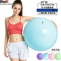 Dick yoga ball thickened explosion-proof authentic Swiss ball fitness ball pregnant ball elastic ball men and women yoga equipment