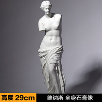 Venus 29cm whole body plaster statue figure art Statue Art Students copy special plaster model resin interior decoration ornaments arm Venus sculpture