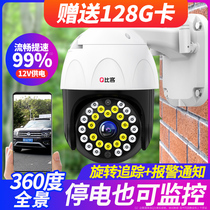 Camera home outdoor 360-degree panoramic HD night vision outdoor connected to mobile phone wireless wifi remote monitor