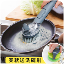 Automatic aerated liquid long handle dishwasher Brush pot wash Pot Oracle Home kitchen wipe non-stick pot cleaning Brush 炊帚