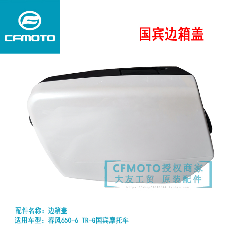 CF spring wind original parts spring wind CF650TR-G 650-6 state guest car side box cover side box cover side box box box
