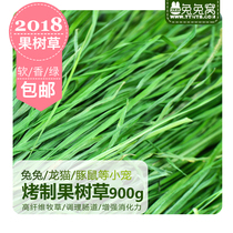 2018 Excellent baking fruit tree grass high fiber forage conditioning intestinal rabbit dragon cat Guinea pig 900g