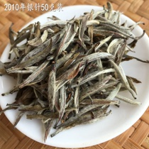 Fujian white tea Fuding specialty Fuding white tea 2010 pre-Ming super silver needle 50g package and mail