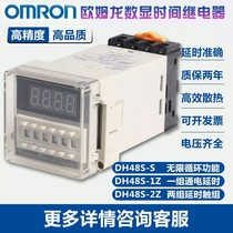 Omron Digital display cycle time relay DH48S-S DH48S-1Z DH48S-2Z 12V24V220V