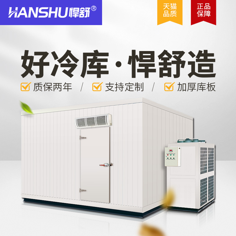 Hushu refrigerator full set of equipment small fruit and vegetable preservation refrigerator custom freezer refrigeration unit storage board
