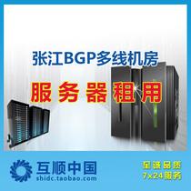 Лучший BGP multiline Room в Шанхае-Шанхай zhangjiang BGP Room hosting (Telecom Server hosting)