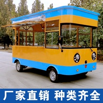 Snack car Multifunctional electric four-wheeled fast food car Night market fried skewers Commercial mobile stalls Food car cart Food car
