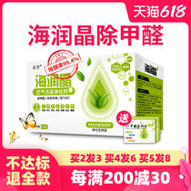 Hairun crystal formaldehyde removal artifact ink clear stone active silicon activated carbon bamboo charcoal wrapped home new house formaldehyde absorption in addition to taste