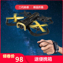 Somatosensory Aircraft Watch Telecontrol UAV Folding Portable Tremble Net Red Children's Toy Suspension Remote Control Aircraft