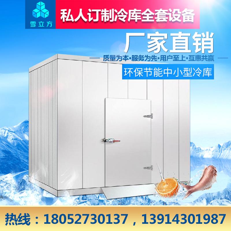 Stockage à froid un ensemble complet d'équipement petit stockage de glace congelés équipement de stockage fruits et légumes restaurant unité de réfrigération fraîche 220V installation