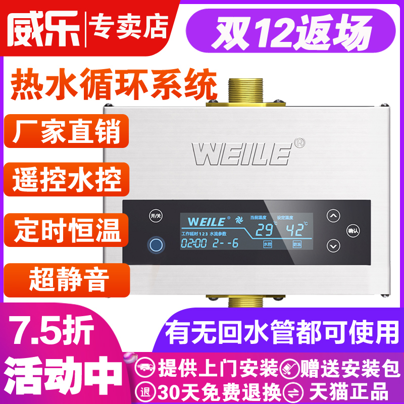 Willer return water heater hot water circulation to help Pu intelligent hot water circulation system home air can return to the pump automatically mute