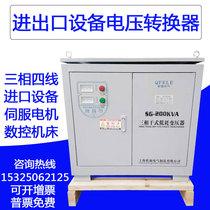 3相380V变3相220V转200V三相变压器SG-100K150W200KW250 300KVA