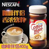 Nestle Coffee Coffee Companion 400g bottle is a soluble instant milk essence fat-end black bitter coffee accessories