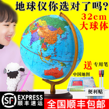 Child pigeon world globe middle school student with 32CM high-definition large children's study medium decoration decorative office