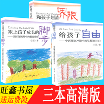 Xiao Wu and the child draw the boundary + limit to the childs Freedom + Keep up with the childs growth pace