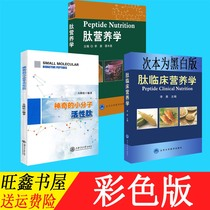Peptide Clinical Nutrition + peptide nutrition + magic small Molecular Active peptide three book Li Yong