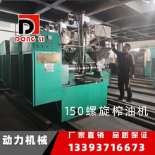 6yl150 screw oil press full automatic peanut rapeseed frying machine large commercial oil processing equipment