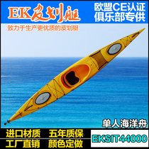 Ek-kayak competition with single ocean boat quiet water leisure boat hard boat canoe foreign trade travel boat Kayak
