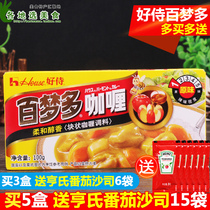 Good waitress dream multi-day Curry block original 100g ready-to-eat curry fish egg beef chicken rice sauce seasoning