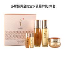 Подлинная Корея купить Донна Сиань золото красное сокровище воды крем для ухода за кожей 3-х частей подарочный набор