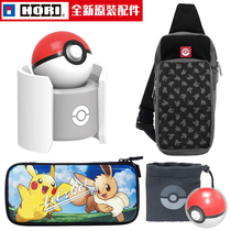 Switch Storage Protection pack NS Pikachuib elf Ball charging seat Hard pack limited single shoulder bag