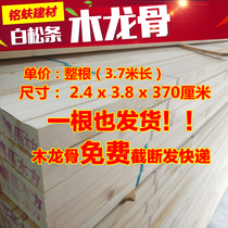 White Pine wood keel drying planer light tooling home wall ceiling DIY crafts solid wood wood square wood