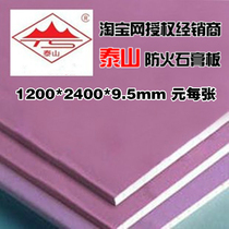 A2 Class Refractory Fireproof gypsum board 1200*2400*9.5mm wall Ceiling light steel keel system material