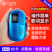 See Me Here/ LV550 Be There Or Be Square radio man portable mini card small player