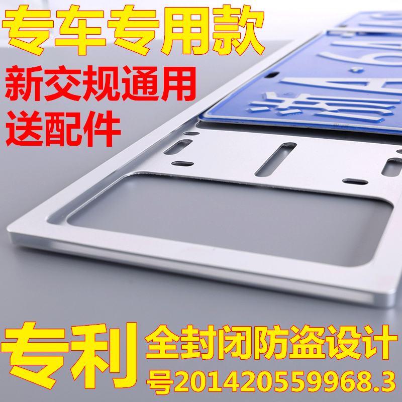 Patent anti-theft universal license plate frame new traffic regulations license plate frame license plate license plate frame car card frame modification