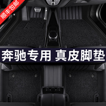 Mercedes-Benz E300L C260L A180L GLA200 GLC300L grade leather dedicated full surround car mats