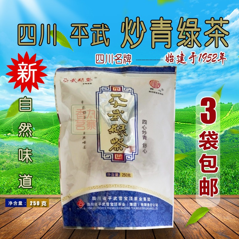 Three bags of bags for mailing New Tea in June 2019 Sichuan Pingwu Green Tea Beans Knock Four Hearts Fried Four Hearts Soothing 250 grams