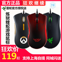 Razer The snake Purgatory Viper Standard Professional Elite 2013LOL Transformers Wired Game Electric Mouse