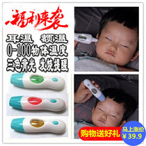 Baby infrared Electronic thermometer thermometer baby child medical household forehead fever ear temperature warm gun