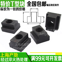 Special Price 8.8 class 10.9 T block T type NUT pressure plate T-groove nut M10M12M16M20M24