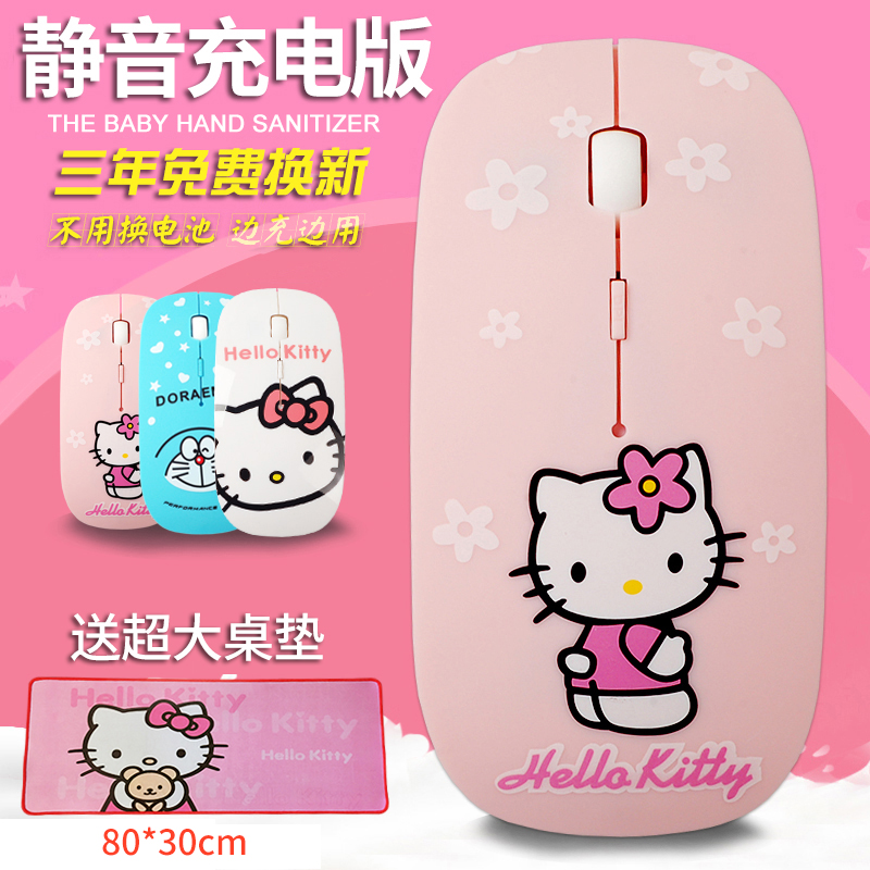 KT rechargeable wireless mouse girls cute silent lithium battery ultra-thin notebook desktop computer ASUS Lenovo