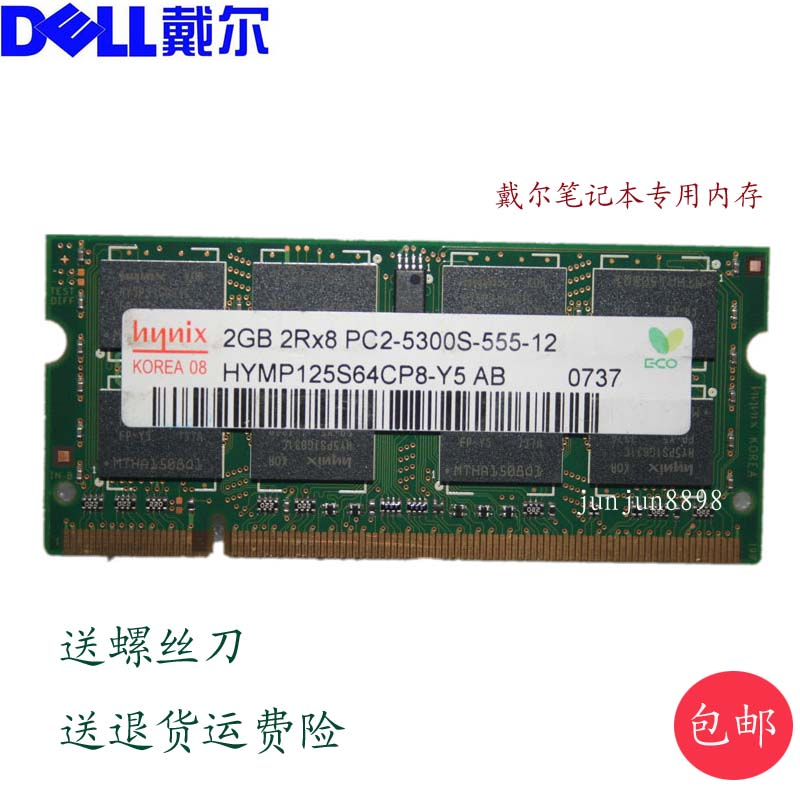 DELL/Dell 1300 630M 640M 2G DDR2 notebook memory bar