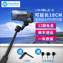 Feiyu Vimble2 Handheld Stabilizer mobile camera with a three-axis GoPro small ant motion picture
